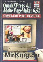 Компьютерная верстка: QuarkXPress 4.1, Adobe PageMaker 6.52
