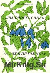 Жимолость синяя в саду и питомнике