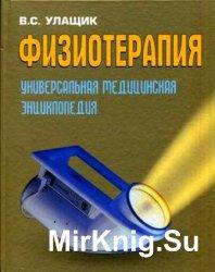 Физиотерапия. Универсальная медицинская энциклопедия