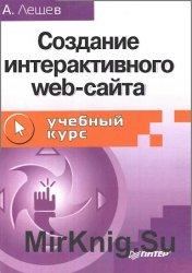 Создание интерактивного Web-сайта (+файлы)