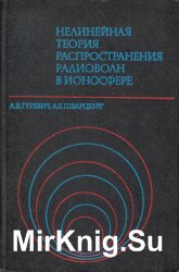 Нелинейная теория распространения радиоволн в ионосфере