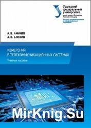 Измерения в телекоммуникационных системах