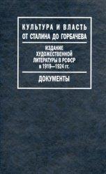 Издание художественной литературы в РСФСР в 1919 – 1924 гг.: Путеводитель п ...