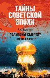 Полигоны смерти? Сделано в СССР.