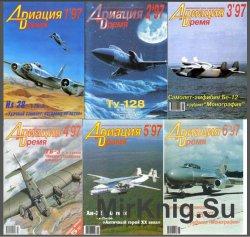 Авиация и время №1-6,  1997