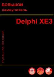 Большой самоучитель Delhi XE3