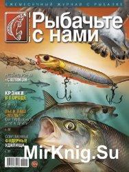 Рыбачьте с нами №8 2016