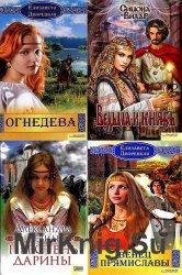 Славянская сага. Сборник 23 книги