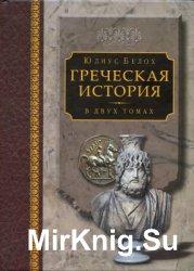 Греческая история в 2-х томах. Том 2. Кончая Аристотелем и завоеванием Азии