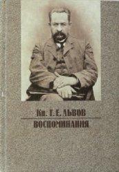 Кн. Г.Е. Львов. Воспоминания. 2-е изд.