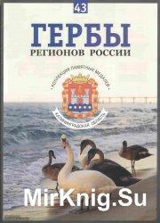 Гербы регионов России. Выпуск 43 – Калининградская область