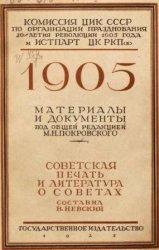 Советская печать и литература о Советах