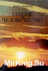 Солнце и человечество