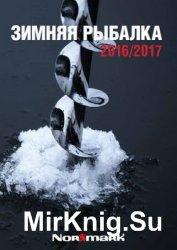 Каталог Normark зима 2016-2017