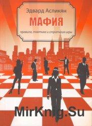 Мафия - правила, тактика и стратегия игры