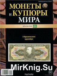 Монеты и купюры мира №-173