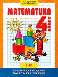 Математика. Учебник для 4 класса (система Занкова)