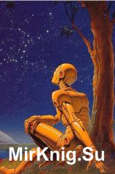 Земля - Планета биороботов