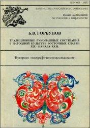 Традиционные рукопашные состязания в народной культуре восточных славян XIX ...