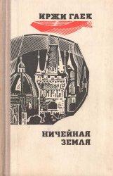 Ничейная земля (1974)