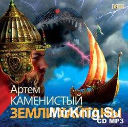 Земли Хайтаны  (Аудиокнига) читает С. Иванов
