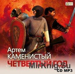 Четвертый год  (Аудиокнига) читает С. Иванов