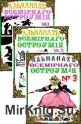 Альманах всемирного остроумия. Серия из 3 книг