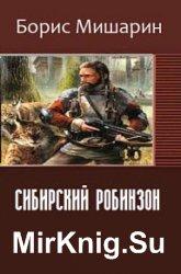 Сибирский Робинзон