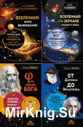 Золотой фонд науки. Серия из 12 книг
