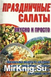 Праздничные салаты. Вкусно и просто