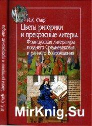 Цветы риторики и прекрасные литеры. Французская литература позднего Среднев ...