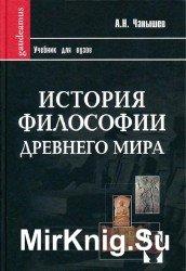 История философии Древнего мира: Учебник для вузов