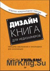 Дизайн. Книга для недизайнеров. 4-е издание