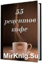 55 рецептов кофе