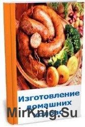 Изготовление домашних колбас