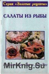 Рецепты от Вас и для Вас. Салаты из рыбы