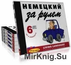 Немецкий за рулем (6 CD)