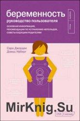 Беременность. Руководство пользователя. Основная информация, рекомендации п ...