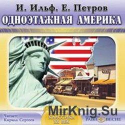 Одноэтажная Америка (аудиокнига)