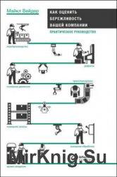 Как оценить бережливость вашей компании. Практическое руководство