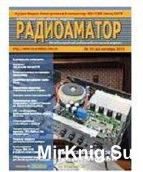 Радиоаматор №10 2015
