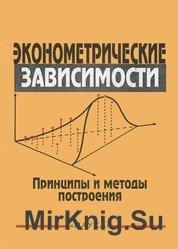 Эконометрические зависимости. Принципы и методы построения