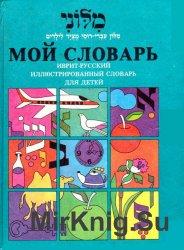 Мой словарь. Иврит-русский
