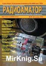 Радиоаматор №1 2016