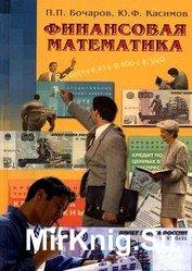 Финансовая математика. Учебник. 2-е издание