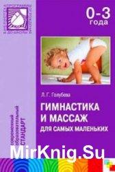Лидия Голубева - Сборник сочинений (3 книги)