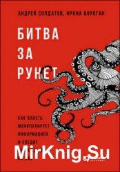 Битва за Рунет. Как власть манипулирует информацией и следит за каждым из н ...