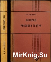История русского театра с древнейших времён до 1917 года