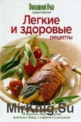 Легкие и здоровые рецепты
