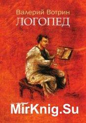 Вотрин Валерий - Сборник сочинений (33 книги)